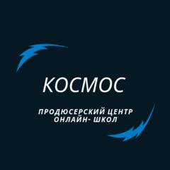 Продюсерский центр онлайн-школ КОСМОС ( ИП Сысков Семен Романович)
