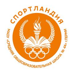 МАОУ Средняя общеобразовательная школа № 44 г. Перми