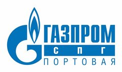 Газпром СПГ Портовая