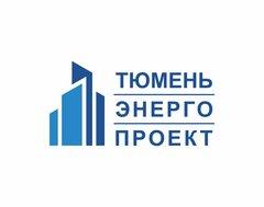 ТюменьЭнергоПроект