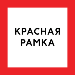 Красная рамка