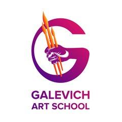 Школа рисования и дизайна «Galevich Art School»
