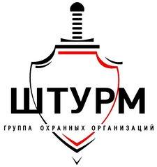 Штурм, ООО, ЧОП
