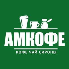 Амкофе