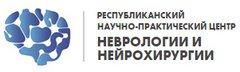Государственное учреждение «Республиканский научно-практический центр неврологии и нейрохирургии» Министерства здравоохранения Республики Беларусь