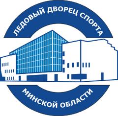 Минский ледовый Дворец спорта