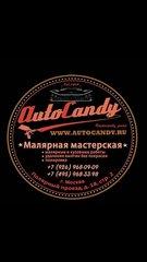 Автосервис AutoCandy