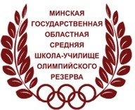 Минская государственная областная средняя школа-училище олимпийского резерва