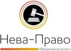 Нева-Право