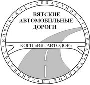 КОГП Вятавтодор
