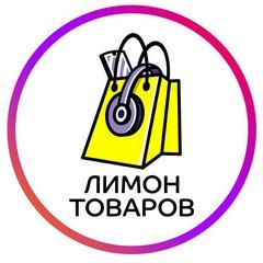 Лимон Товаров