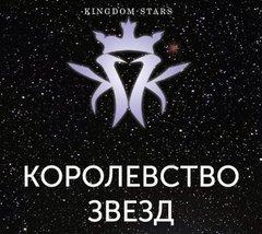 KIngdom Stars