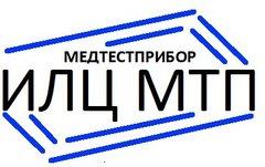 ИЛЦ МедТестПрибор