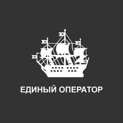 Единый Оператор