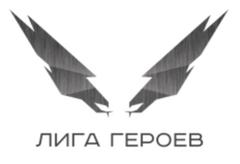 Лига Героев