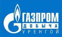 Газпром добыча Уренгой