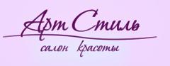 Арт-Стиль, Салон красоты