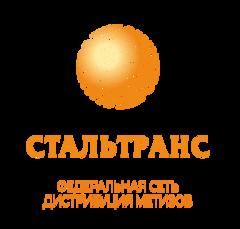 СтальТранс