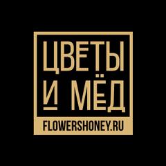 Цветы и Мёд