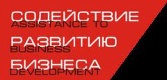 Содействие Развитию Бизнеса