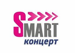 Smart Концерт