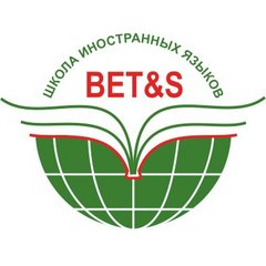 Школа иностранных языков «БЕТС»