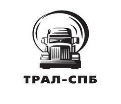 Трал-СПБ