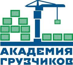 Академия Грузчиков
