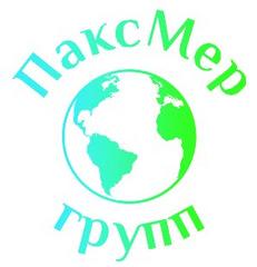 ПаксМер групп
