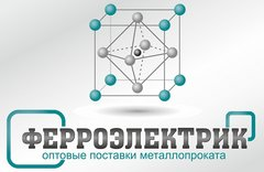ПТК ФЕРРОЭЛЕКТРИК