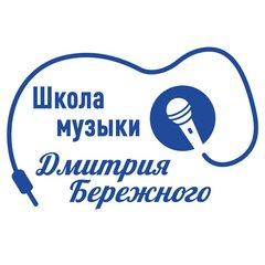 Школа музыки Дмитрия Бережного