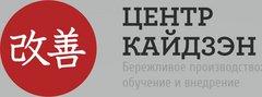 АНО Центр Кайдзэн