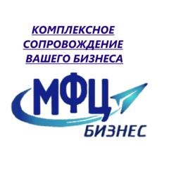 МФЦ Бизнес
