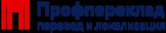 Профпереклад, Бюро переводов в Киеве