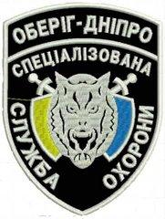 Охоронне підприємство «Оберіг-Дніпро»