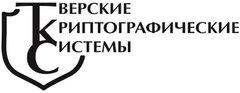 Тверские КРИПТО-графические системы