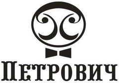 ПРОКАТ ПЕТРОВИЧ