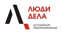 Ассоциация Предпринимателей Люди Дела