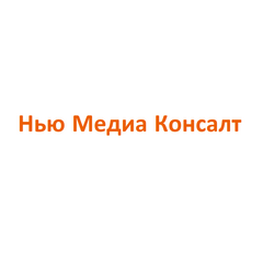 НЬЮ МЕДИА КОНСАЛТ