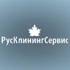 РусКлинингСервис
