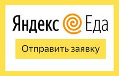Партнер UBER и ЯНДЕКС (ИП Ходченкова А.О.)