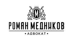 Адвокат Медников Роман Леонидович
