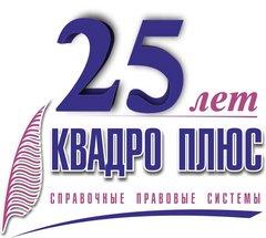 Компания Квадро Плюс-Информационные технологии