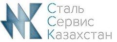Сталь Сервис Казахстан