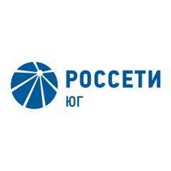 Филиал ПАО «Россети Юг»-«Астраханьэнерго»