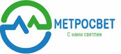 МЕТРОСВЕТ