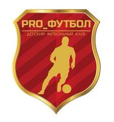 Детский футбольный клуб Pro_Футбол