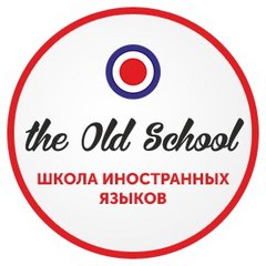 Школа иностранных языков the Old School