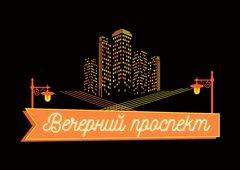 Вечерний Проспект