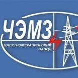 Чкаловский электромеханический завод